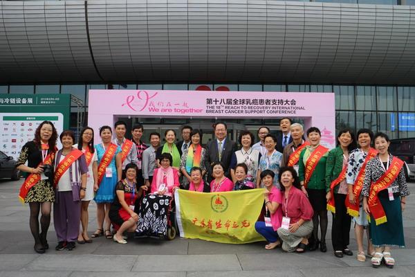 名称:参加第18届全球乳腺癌患者支持大会级别:普通图片
