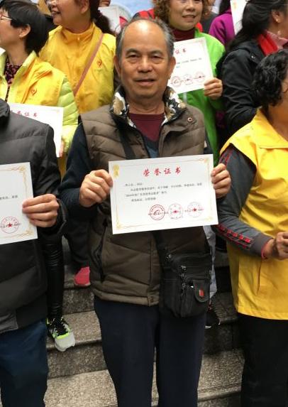 """名称:郑焯棠荣获""""广东省百名优秀志愿者""""级别:普通图片"""
