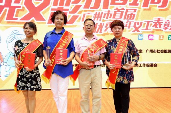 名称:4人获广州市首届老年义工表彰级别:普通图片