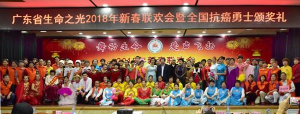 名称:2018年新春联欢会暨全国抗癌勇士颁奖礼级别:普通图片
